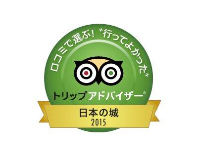 備中松山城「行って良かった!日本の城 ランキング 2015」5位受賞だよ!