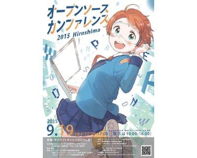 OSC2015広島レポート!
