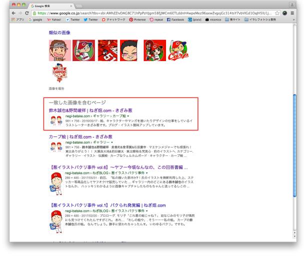 イラストのGoogle画像検索結果