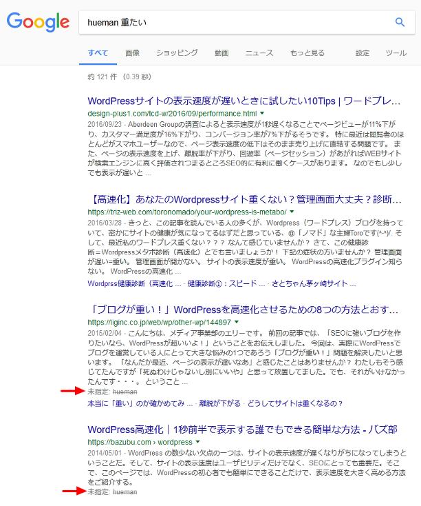 hueman 重たい   Google 検索