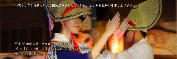 平成30年度の備中たかはし松山踊りは8月15日の1日のみの開催
