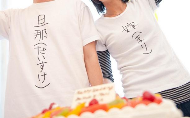 名前の書いたTシャツ