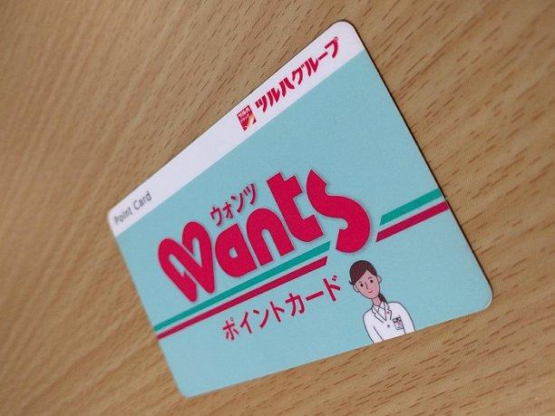 ウォンツのポイントカード