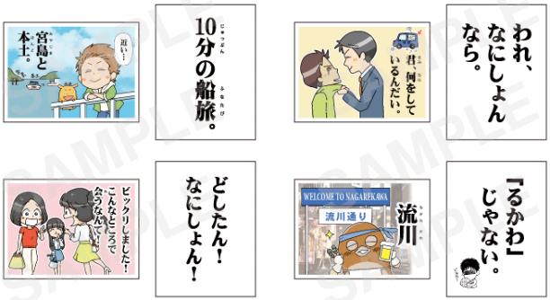 広島カルタ取札絵札例
