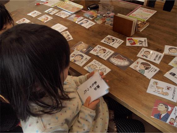 広島カルタで遊ぶキッズ