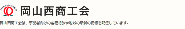 岡山西商工会