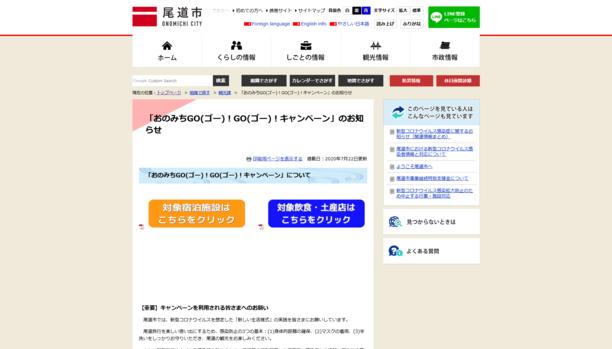 おのみちGO(ゴー)!GO(ゴー)!キャンペーン