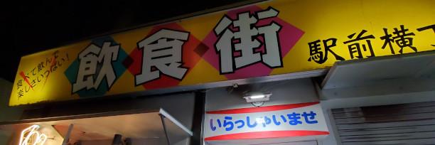 広島駅前横丁