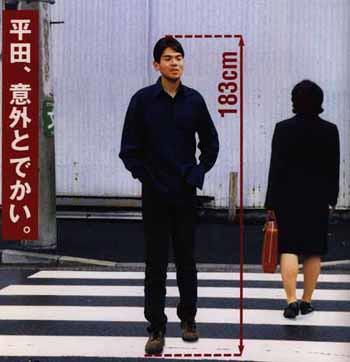 平田、意外とでかい。