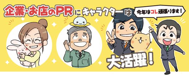 企業・お店のPRにキャラクター
