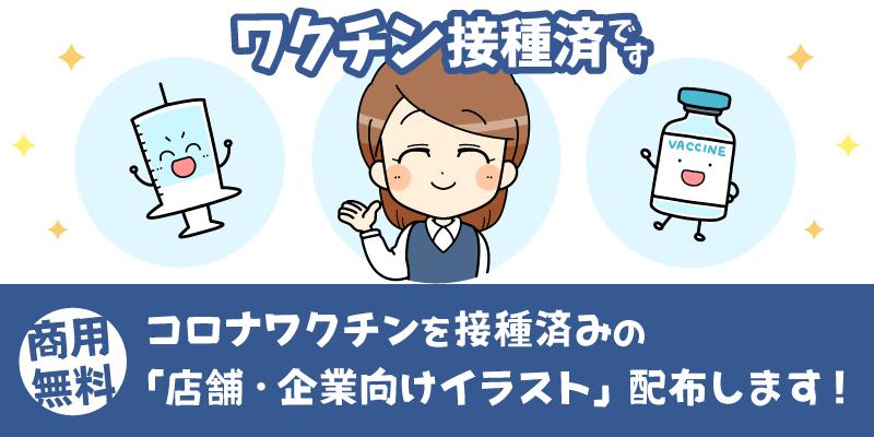 【商用無料】ワクチンを接種済みの店舗・企業向けイラスト配布します!