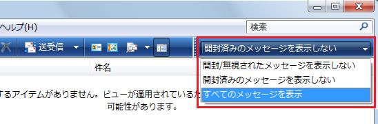Windowsメール