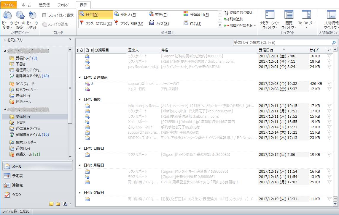 Outlook2010ビュー表示