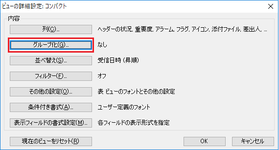 Outlook2010でビューの詳細設定