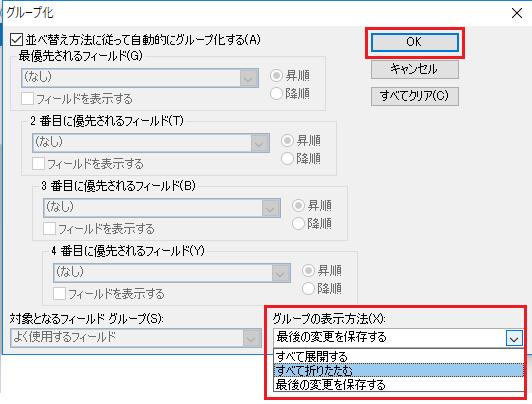 Outlook2010グループ化