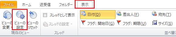 Outlook2010ビュー設定