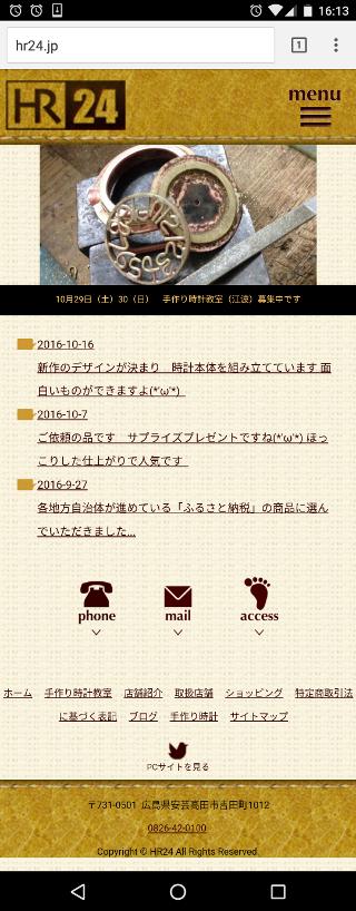 HR24様【スマートフォン】