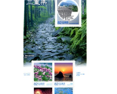 三重県切手