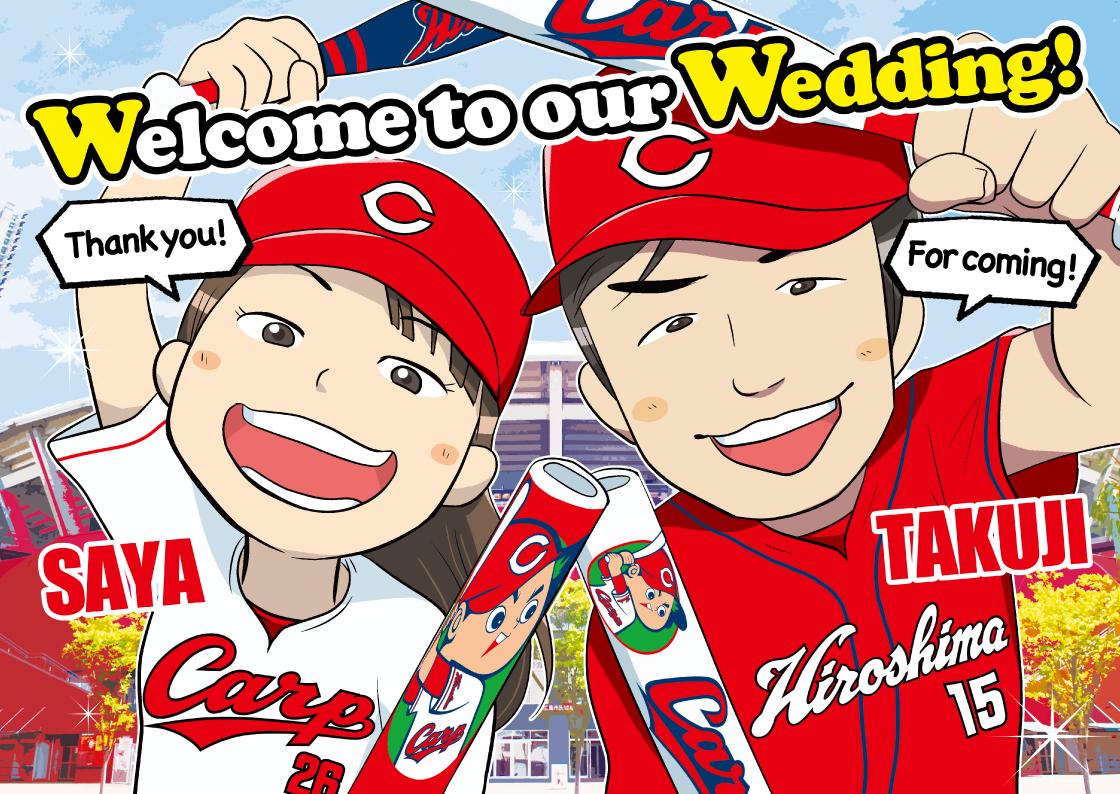 結婚式の似顔絵カープウェルカムボード