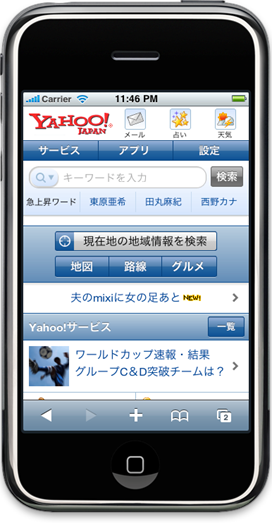 スマートフォン向けサイトを表示