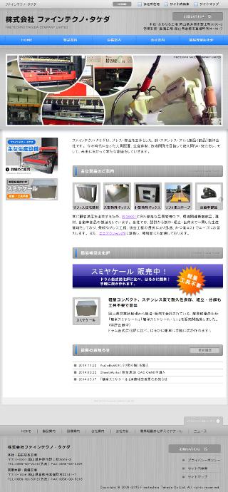 株式会社ファインテクノ・タケダ