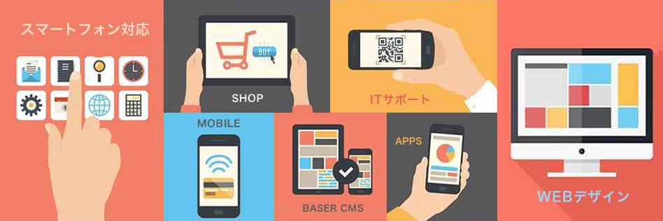 スマートフォン対応、ショップ、ITサポート、モバイル、baserCMS、APPS、WEBデザイン