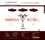 岡山中庄架け橋法律事務所様Webサイト