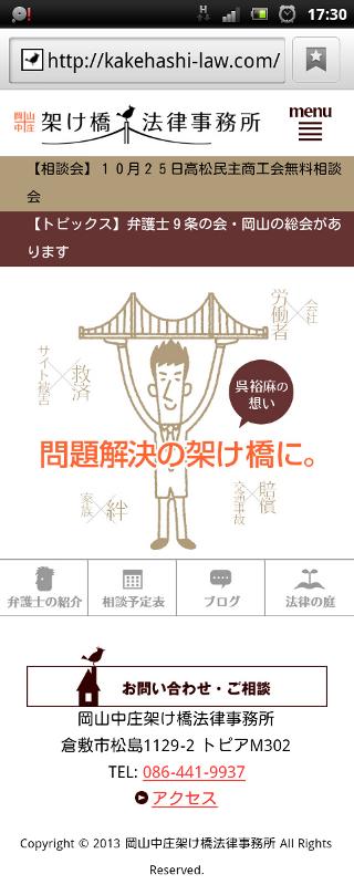 岡山中庄架け橋法律事務所 様【スマートフォン】