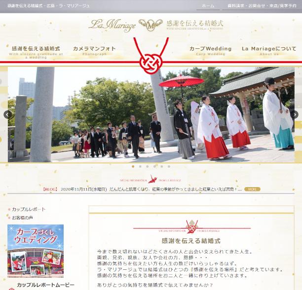 厳島神社結婚式 ラ・マリアージュ様